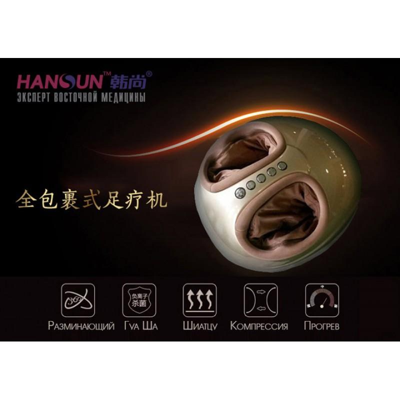 Массажер для ног HANSUN FC8526D